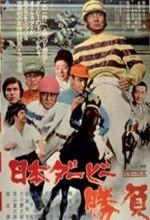 Nippon Dabi Katsukyu