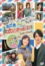 Nodame Cantabile In Europe