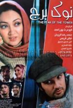 Nok-e Borj (2005) afişi