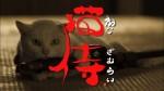 Neko Zamurai  afişi