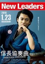 Nobunaga Concerto: The Movie (2016) afişi
