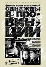 Odnazhdy V Provintsii (2008) afişi