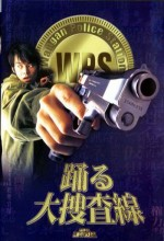 Odoru Daisosasen (1998) afişi