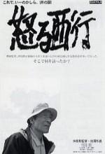 Okoru Saigyou (2010) afişi