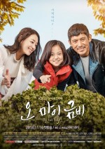 Oh My Geum-Bi (2016) afişi