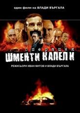 Operation Shmenti Capelli (2011) afişi