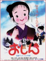 Oshin (1984) afişi