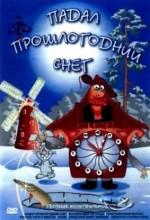 Padal Proshlogodniy Sneg (1983) afişi