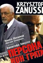 Persona Non Grata (2005) afişi