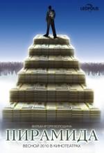 Piramida (2009) afişi