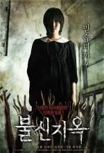 Possessed (2009) afişi