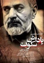 Padashe Sokoot (2007) afişi