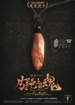 Pi Sheng Shang De Hun (2016) afişi