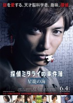 Private Detective Mitarai's Case Files: The Clockwork Current (2016) afişi