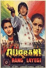 Qurbani Layegi Rang (1991) afişi