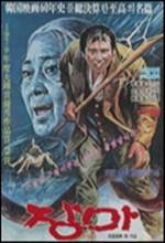Rainy Days (1979) afişi