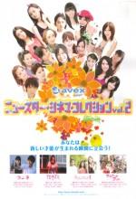 Ramune (2010) afişi