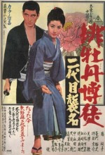 Red Peony Gambler Pt.4 : Second Generation Ceremony (1969) afişi