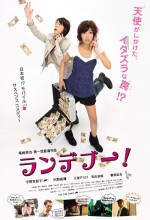 Rendezvous! (2010) afişi