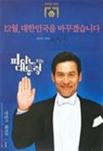 Romantic President (2002) afişi