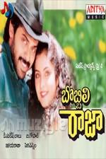 Rampur Ka Raja (1990) afişi