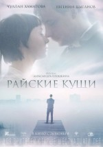 Rayskie Kushchi (2015) afişi