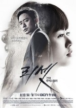 Reset (2014) afişi
