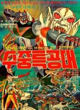 Robot Taekwon V 3tan! Sujung teukgongdae (1977) afişi