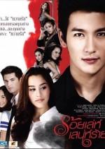 Roy Leh Sanae Rai (2015) afişi