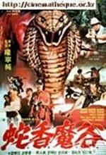 Sa-hyang-ma-kok (1981) afişi