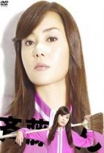 Saito San (2008) afişi