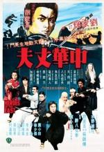 Saolin Ninja'ya Karsi (1979) afişi
