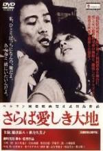 Saraba Itoshiki Daichi (1982) afişi
