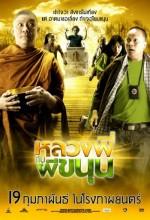 Sathu (2009) afişi