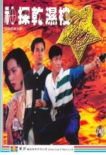 Shadow Cop (1993) afişi