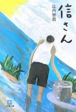 Shin-san (2009) afişi