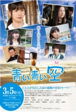 Shodo Girls: Blue Blue Sky (2010) afişi