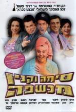 Sima Vaknin Witch (2003) afişi