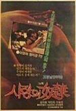 Slave Of Love (1982) afişi