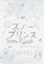 Snow Prince