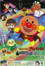 Soreike! Anpanman: The Blacknose And The Magical Song