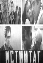 Sorgu (1979) afişi
