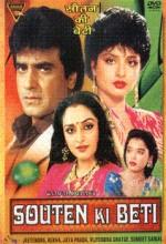 Souten Ki Beti (1989) afişi