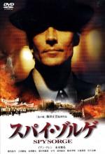 Spy Sorge (2003) afişi