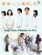Saigo Kara Nibanme no Koi (2012) afişi