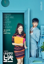 Introverted Boss (2017) afişi