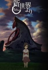 Shin Sekai Yori (2012) afişi