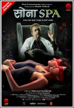 Sona Spa (2013) afişi