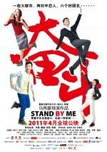 Stand By Me (ıı) (2011) afişi