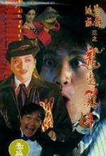 Tao Xue Wei Long Zhi Long Guo Ji Nian (1993) afişi